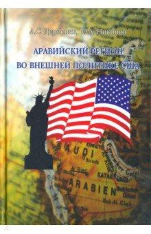 Аравийский регион во внешней политике США. Монография natali kovaltseva потолочная люстра natali kovaltseva olbia 11397 3c gold ivory