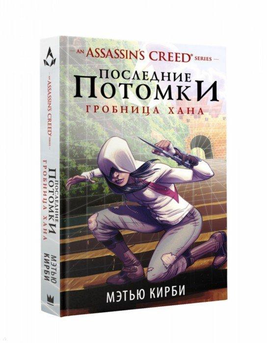 Иллюстрация 1 из 18 для An Assassin's Creed series. Последние потомки. Гробница хана - Мэтью Кирби | Лабиринт - книги. Источник: Лабиринт