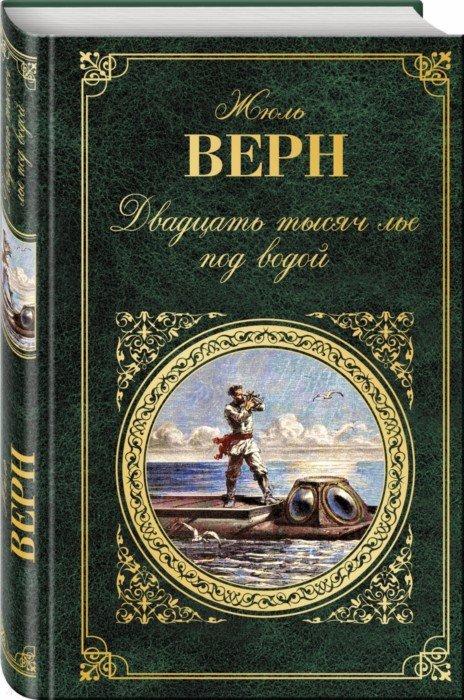 Иллюстрация 1 из 14 для Двадцать тысяч лье под водой - Жюль Верн | Лабиринт - книги. Источник: Лабиринт
