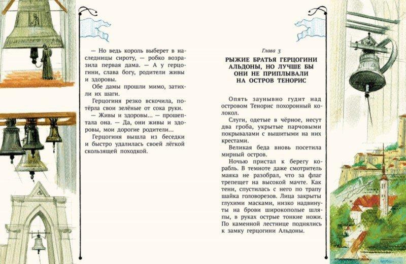 Иллюстрация 1 из 18 для Три наследницы короля - Софья Прокофьева | Лабиринт - книги. Источник: Лабиринт