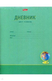 Дневник 1-4 класс
