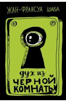 Дух из черной комнаты