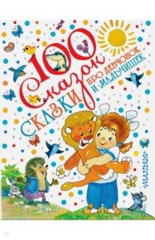 Купить Сказки про девчонок и мальчишек, Малыш, Сказки отечественных писателей
