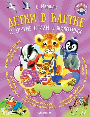 Детки в клетке и другие стихи о животных, Маршак Самуил Яковлевич
