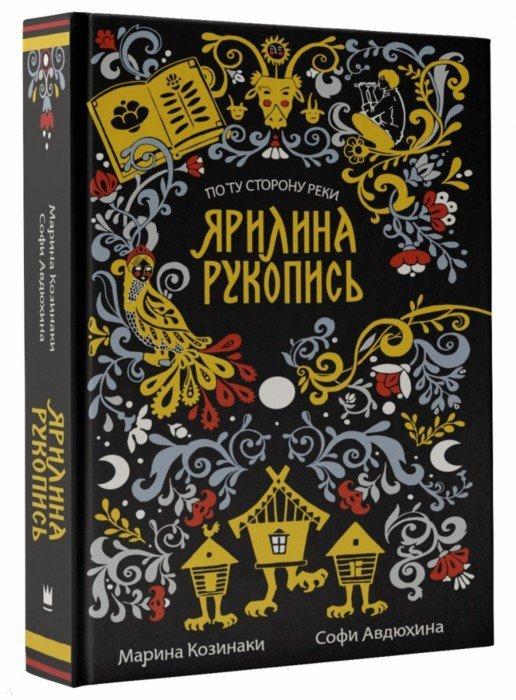 Иллюстрация 1 из 39 для Ярилина рукопись - Козинаки, Авдюхина | Лабиринт - книги. Источник: Лабиринт