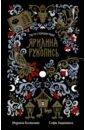 Ярилина рукопись, Козинаки Марина,Авдюхина Софи