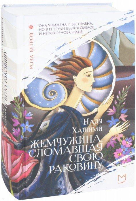 Иллюстрация 1 из 27 для Жемчужина, сломавшая свою раковину - Надя Хашими | Лабиринт - книги. Источник: Лабиринт