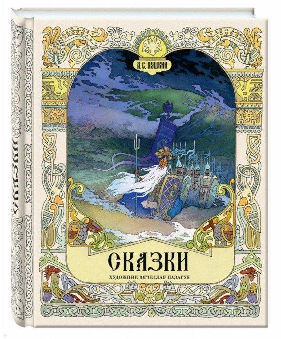 Иллюстрация 1 из 59 для Сказки - Александр Пушкин | Лабиринт - книги. Источник: Лабиринт