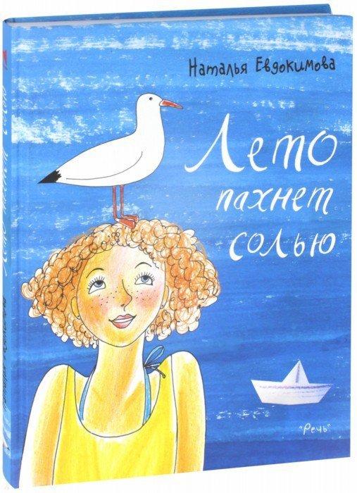 Иллюстрация 1 из 31 для Лето пахнет солью - Наталья Евдокимова | Лабиринт - книги. Источник: Лабиринт