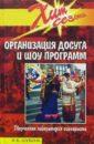 Шубина Ирина Организация досуга и шоу программ. Творческая лаборатория сценариста