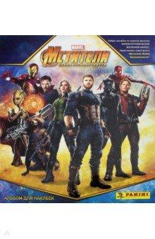 Альбом Мстители: Война бесконечности детские наклейки монстер хай monster high альбом наклеек