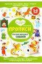 Русские народные сказки. Прописи. 5-6 лет, Ульева Елена Александровна
