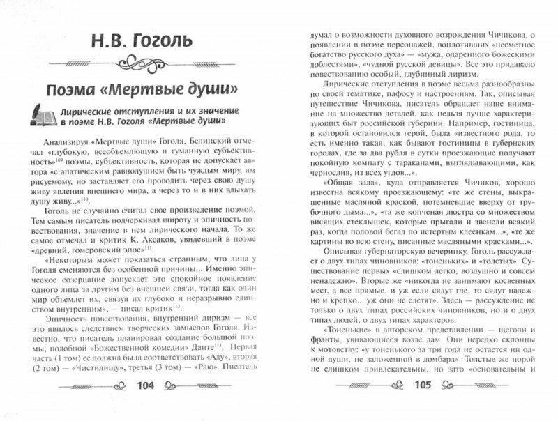 Иллюстрация 1 из 4 для Сочинение в кармане - Елена Амелина | Лабиринт - книги. Источник: Лабиринт