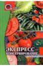 Щербакова Н. Экспресс-консервирование