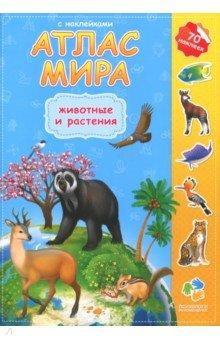 Купить Атлас Мира с наклейками. Животные и растения, ДонГис, Животный и растительный мир