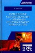 Теоретические основы биологии с введением в термодинамику живых систем. Учебное пособие