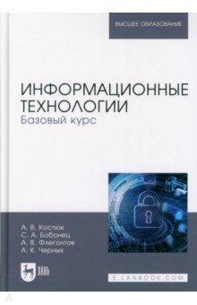 Информационные технологии. Базовый курс. Учебник б в черников информационные технологии управления учебник