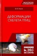 Деформации скелета птиц. Учебное пособие