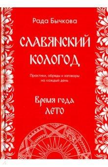 Славянский кологод. Время года Лето. Практики, обряды и заговоры на каждый день