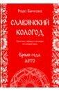 Обложка Славянский кологод. Время года Лето. Практики, обряды и заговоры на каждый день