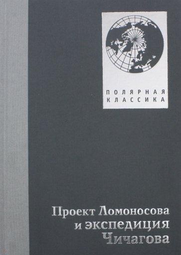 Проект Ломоносова и экспедиция Чичагова, Соколов А. (сост.)