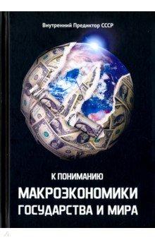 К пониманию макроэкономики государства и мира. Тезисы.Тематически расширенная редакция 2009 года