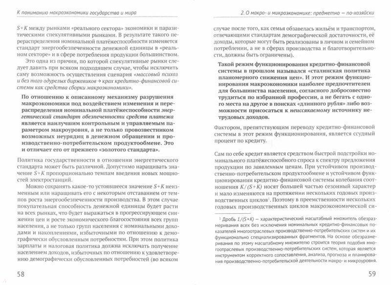 Иллюстрация 1 из 6 для К пониманию макроэкономики государства и мира. Тезисы.Тематически расширенная редакция 2009 года - Предиктор Внутренний | Лабиринт - книги. Источник: Лабиринт