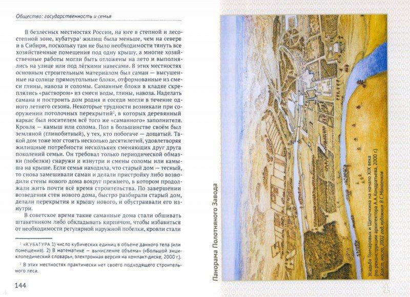 Иллюстрация 1 из 5 для Общество. Государственность и семья - Предиктор Внутренний | Лабиринт - книги. Источник: Лабиринт
