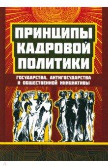 """Принципы кадровой политики: государства, """"антигосударства"""" и общественной инициативы"""