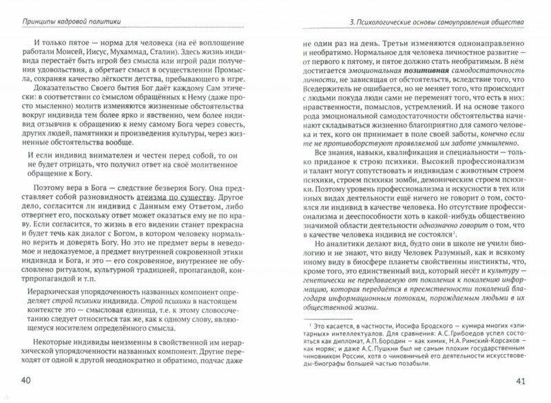 """Иллюстрация 1 из 5 для Принципы кадровой политики: государства, """"антигосударства"""" и общественной инициативы - Предиктор Внутренний   Лабиринт - книги. Источник: Лабиринт"""