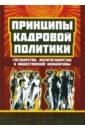 Принципы кадровой политики: государства, «антигосударства» и общественной инициативы, Внутренний Предиктор СССР