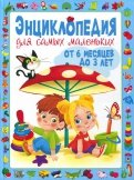 Энциклопедия для самых маленьких от 6 месяцев до 3 лет