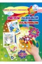 Рисуем ладошкой и пальчиком. Игры-занятия. 2-3 года. Весна. Альбом для рисования и творчества (+CD), Кудрявцева Е. А.,Славина Т. Н.