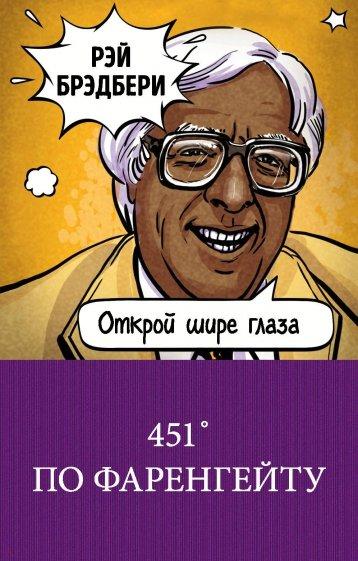 451' по Фаренгейту, Брэдбери Рэй