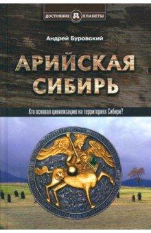 Арийская Сибирь в а моцарт арии