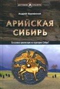 Арийская Сибирь