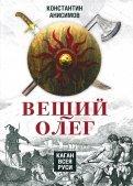 Вещий Олег. Каган всея Руси