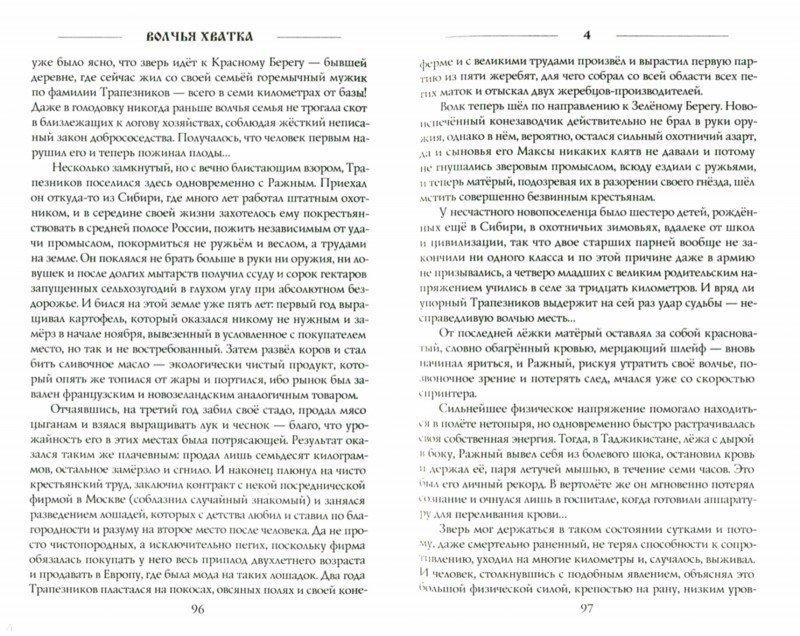 Иллюстрация 1 из 5 для Волчья хватка. Книга 1 - Сергей Алексеев   Лабиринт - книги. Источник: Лабиринт