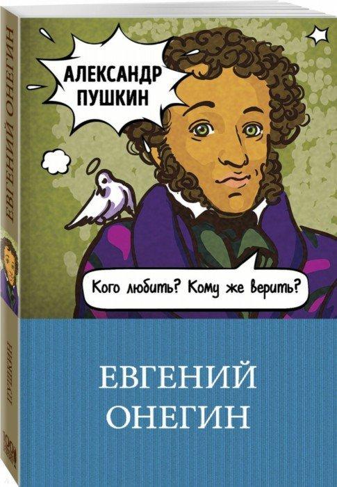 Иллюстрация 1 из 7 для Евгений Онегин - Александр Пушкин   Лабиринт - книги. Источник: Лабиринт