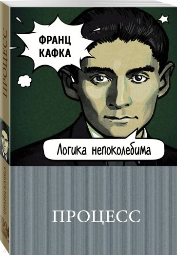 Процесс, Кафка Франц