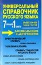 7 словарей в 1 книге. Универсальный справочник, Русаков П. А.