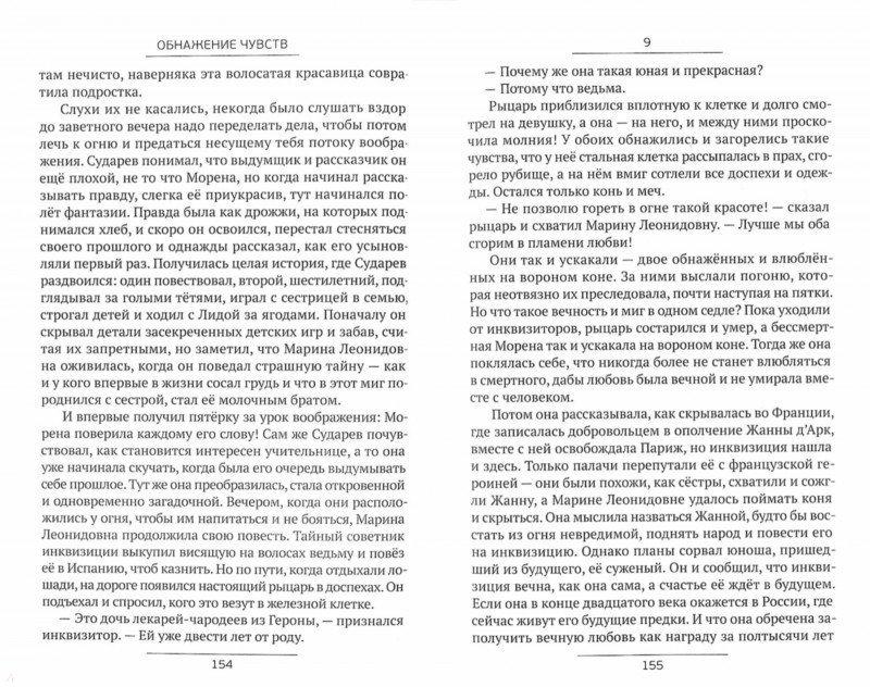 Иллюстрация 1 из 11 для Обнажение чувств - Сергей Алексеев | Лабиринт - книги. Источник: Лабиринт