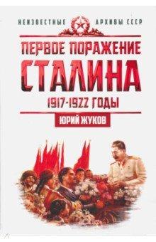 Первое поражение Сталина. 1917-1922 годы. От Российской империи - к СССР