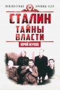 Сталин. Тайны власти