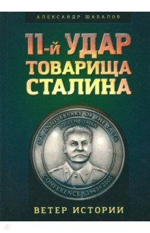 11-й удар товарища Сталина солонин м с упреждающий удар сталина 25 июня – глупость или агрессия