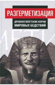 Разгерметизация. Древнеегипетские корни мировых бедствий. Том 1. Главы 1, 2