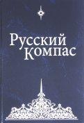 Русский Компас. Идейные тезисы