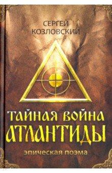 Козловский Сергей » Тайная война Атлантиды (+DVD)