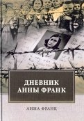 Дневник Анны Франк