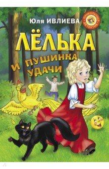 Лёлька и пушинка удачи (АСТ) Абакан Покупка б у